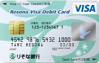 りそなVISAデビットカード