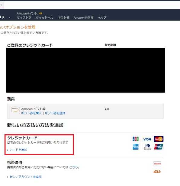 Amazonクレジットカードの登録方法4