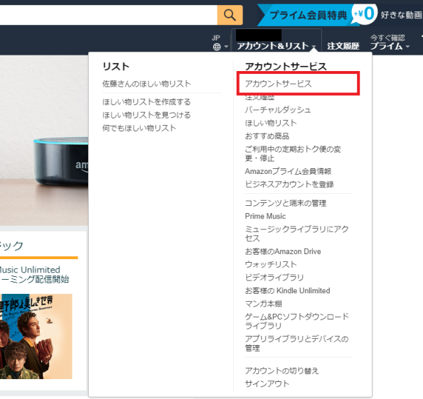 Amazonクレジットカードの削除方法2