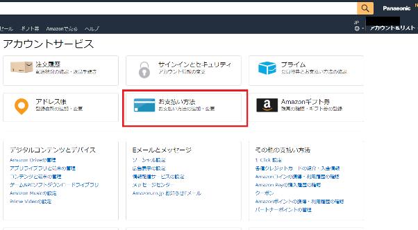 Amazonクレジットカードの削除方法3