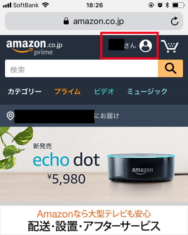 Amazonクレカスマホ登録1