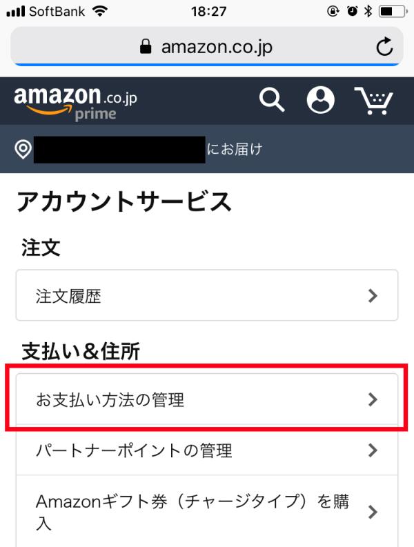 Amazonクレカスマホ削除2