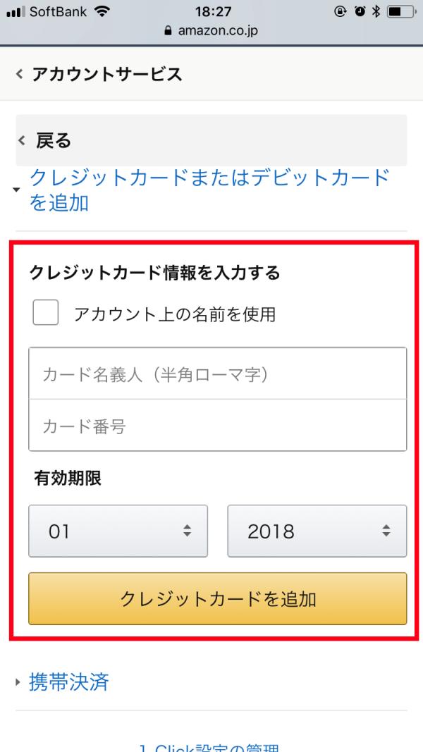 Amazonクレカスマホ登録4