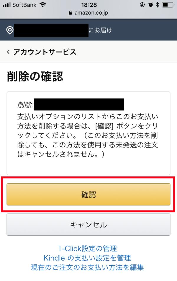 Amazonクレカスマホ削除4
